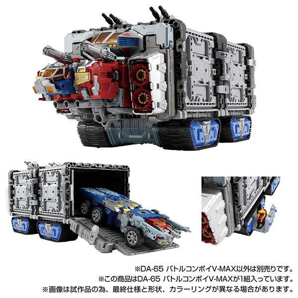 ダイアクロン DA-65 バトルコンボイV-MAXFIGURE-118349_01