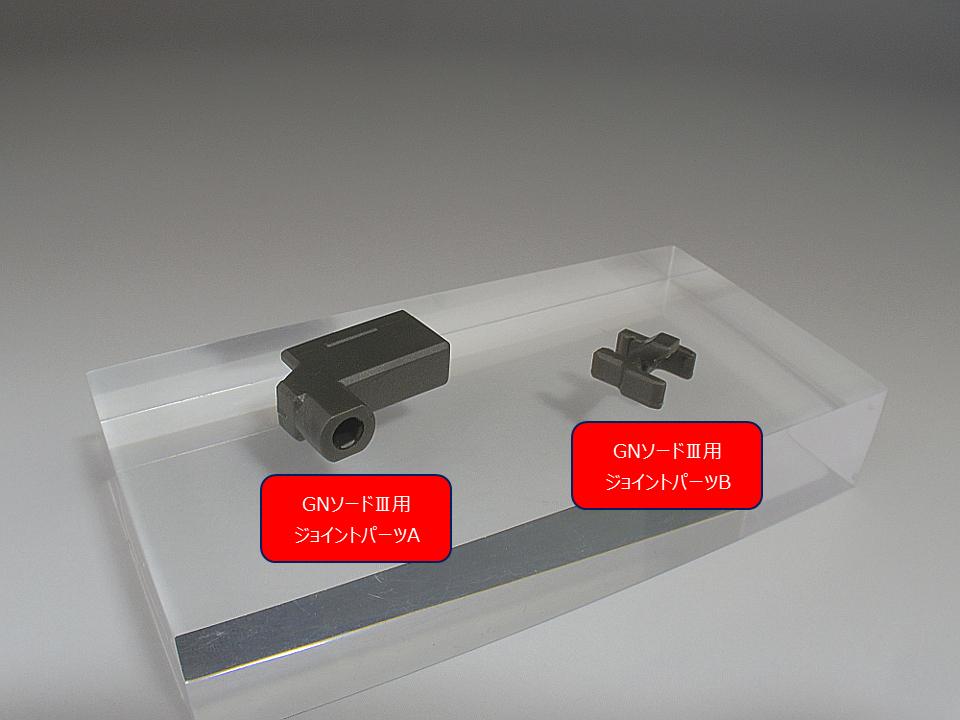 METAL ROBOT魂 ダブルオー ザンライザー76