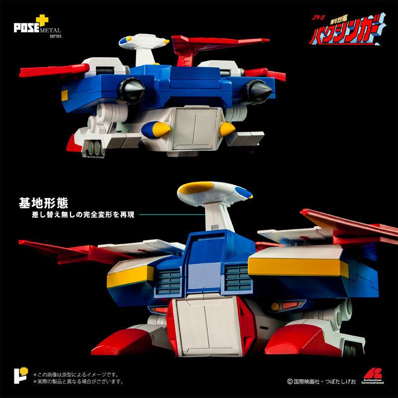 POSE_メタルシリーズ P_02DX 銀河烈風DXセット[バクシンガー_バクシンバード]FIGURE-120653_12