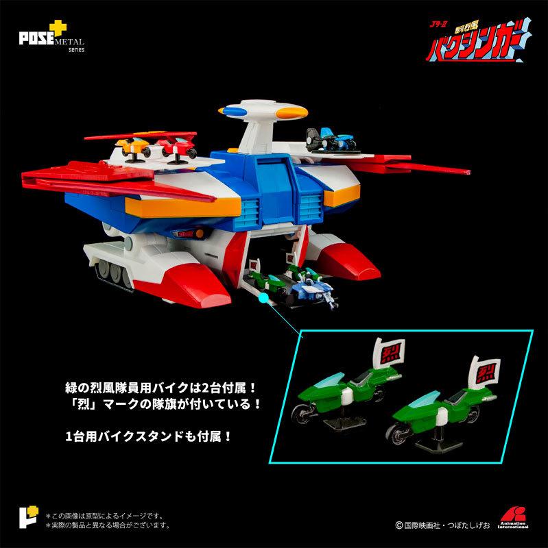 POSE_メタルシリーズ P_02DX 銀河烈風DXセット[バクシンガー_バクシンバード]FIGURE-120653_16