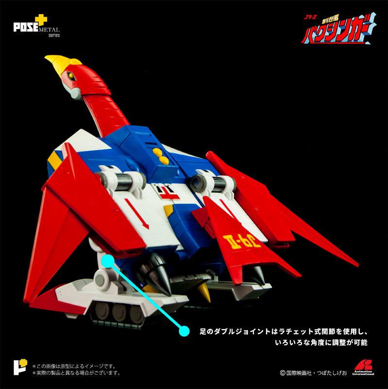 POSE_メタルシリーズ P_02DX 銀河烈風DXセット[バクシンガー_バクシンバード]FIGURE-120653_08