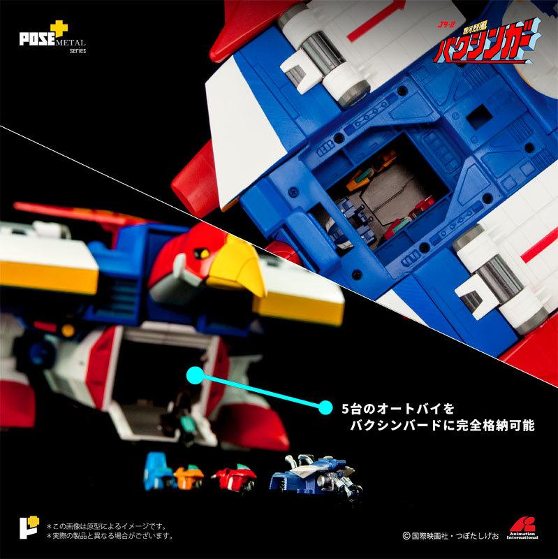 POSE_メタルシリーズ P_02DX 銀河烈風DXセット[バクシンガー_バクシンバード]FIGURE-120653_10