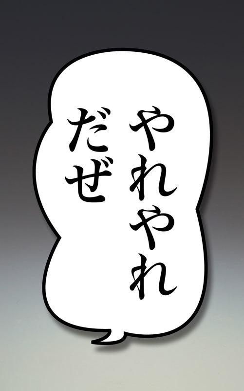 超像可動 ジョジョの奇妙な冒険 第3部 空条承太郎FIGURE-049884_05