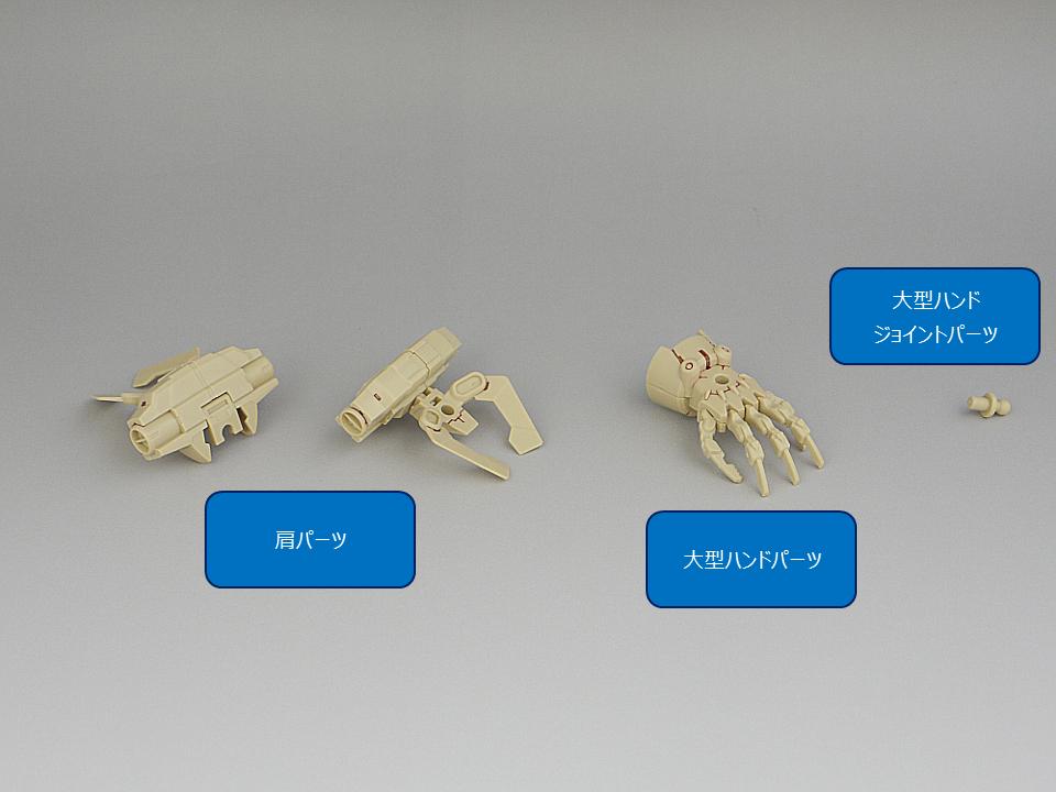 30MM シエルノヴァ 防衛アーマー3