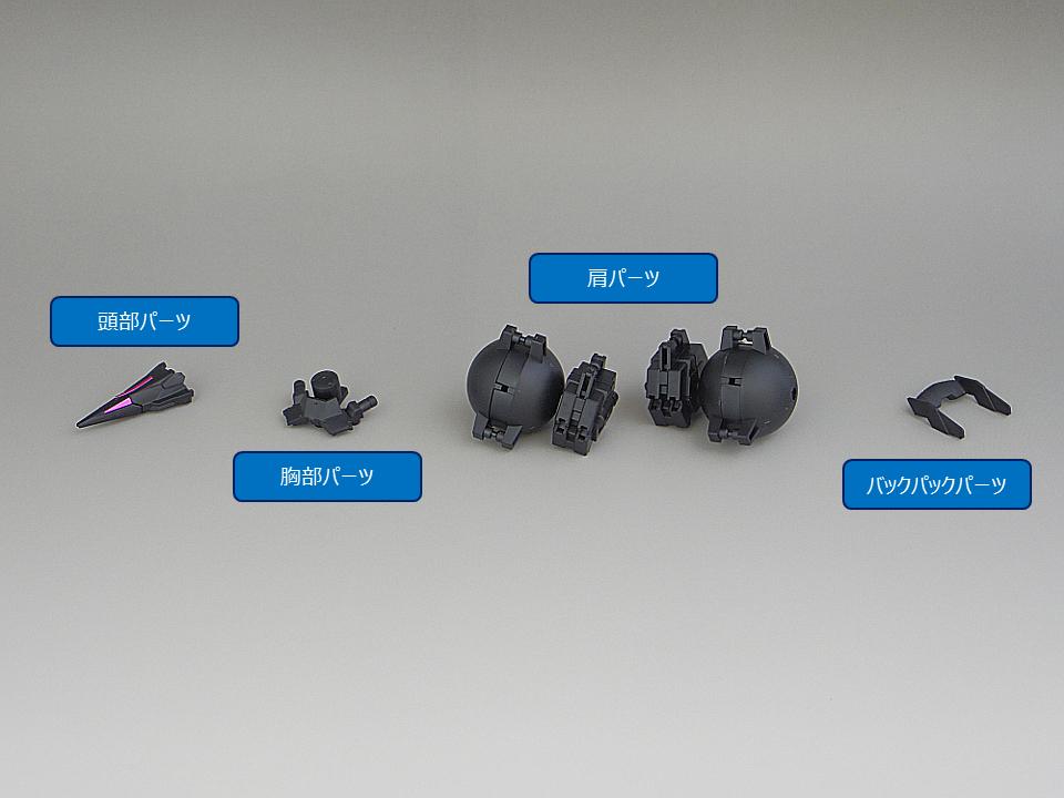 30MM 高機動型用オプションアーマー シエルノヴァ用ブラック2