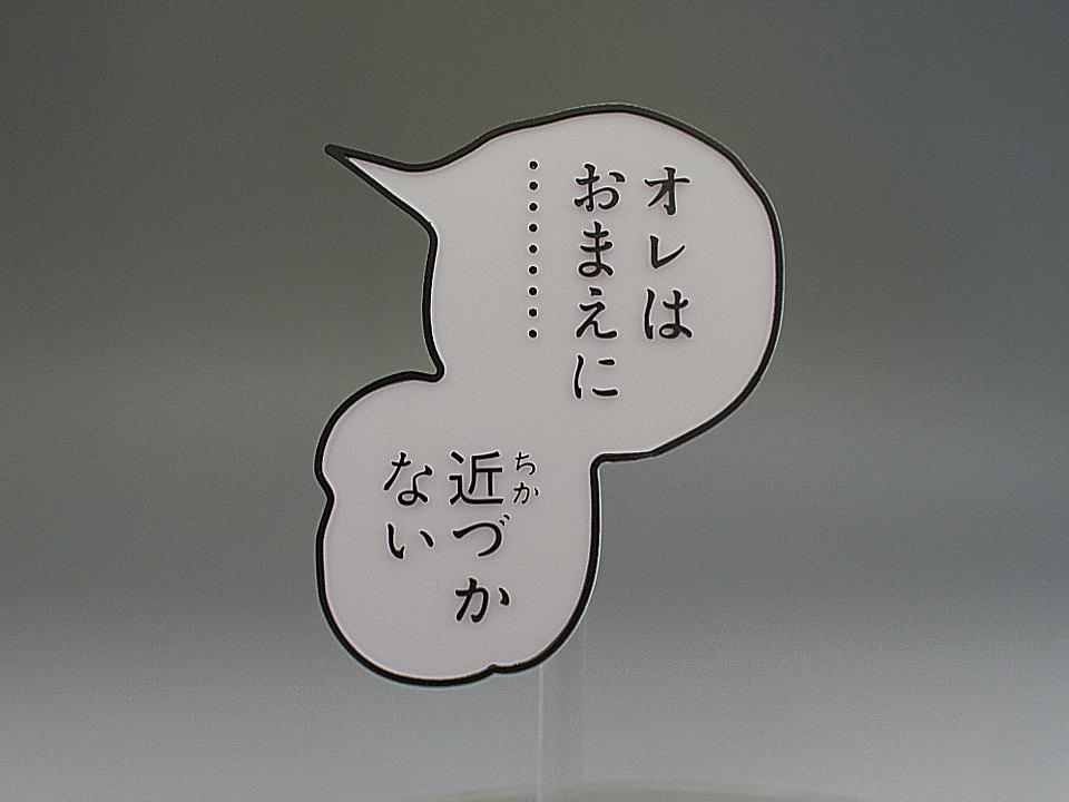 超像可動 リゾット46