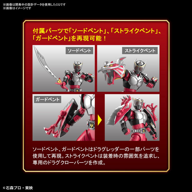 Figure-rise Standard 仮面ライダー龍騎 プラモデルFIGURE-122601_06
