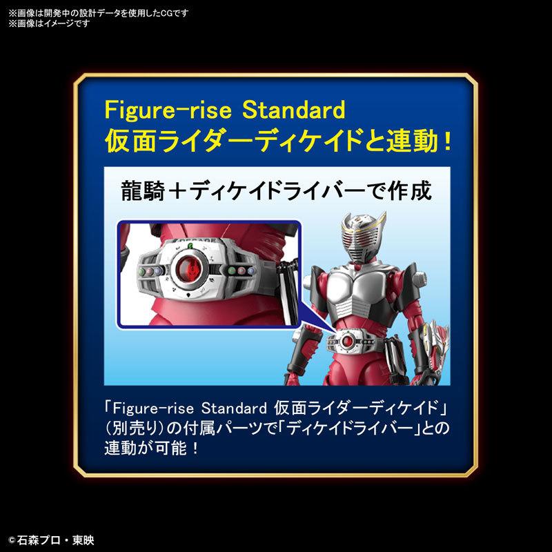 Figure-rise Standard 仮面ライダー龍騎 プラモデルFIGURE-122601_07