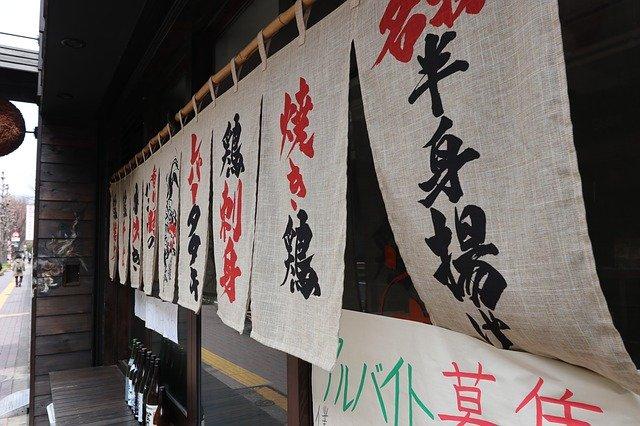 itabashi-3237166_640.jpg