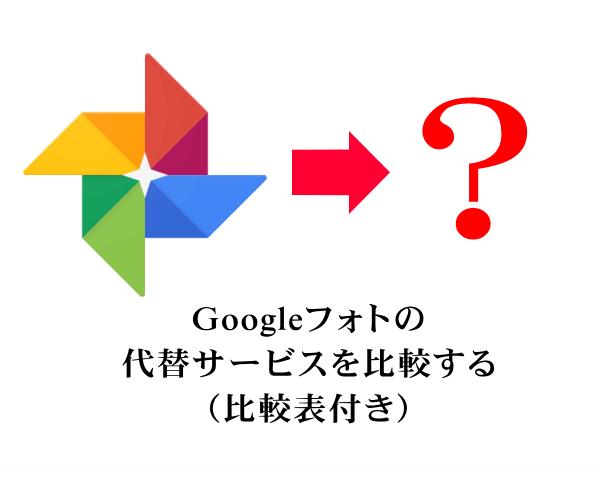 ふ ぉ と ぐーぐる Google Pixel(ぐーぐるぴくせる)とは