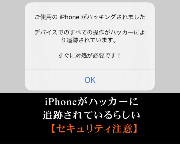 Iphone ハッカー に 追跡 され てい ます [詐欺サイト]「Apple Security