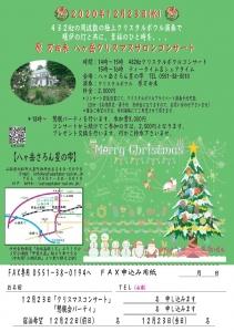 12月23日星の雫コンサート
