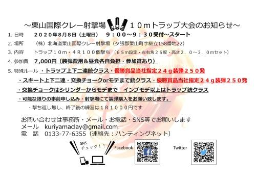 Microsoft PowerPoint - 202008080111