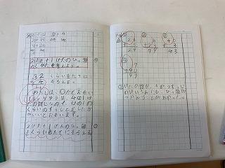 児童のノート①