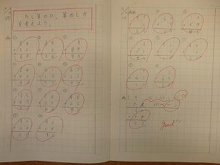 児童のノート③