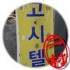 韓国,ソウル,二村,コシウォン,コシテル