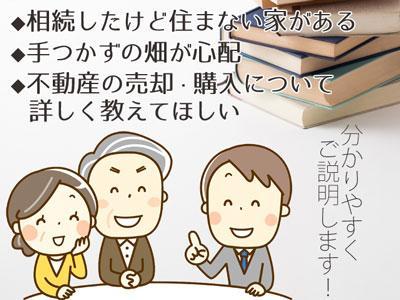不動産お困りごと相談会イメージ