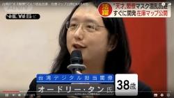 台湾デジタル担当大臣