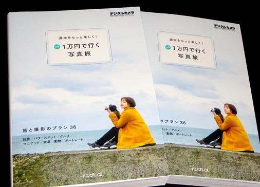 週末をもっと楽しく!予算1万円で行く写真旅