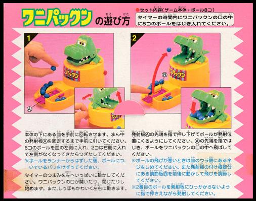 Asahi USゲーム カチカチショック ワニパックン