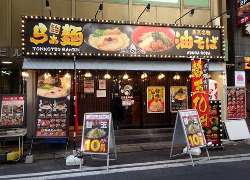 東京都千代田区外神田 だるまのめ 秋葉原店