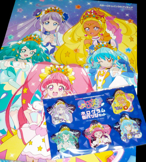 アニメージュ2020年1月号増刊 スター☆トゥインクルプリキュア 特別増刊号