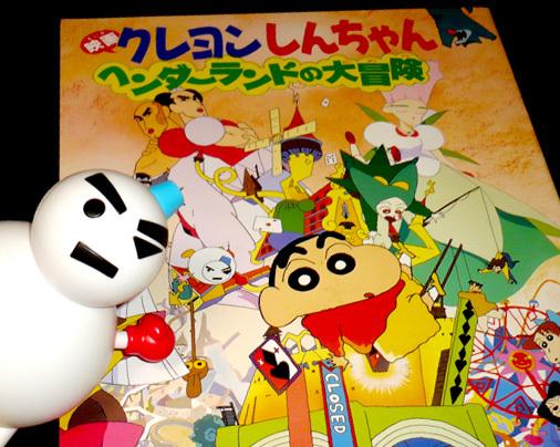 映画クレヨンしんちゃん ヘンダーランドの大冒険 パンフレット