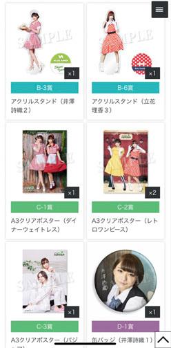 文化放送 超!A&G+ 井澤・立花 ノルカソルカ WEBくじ