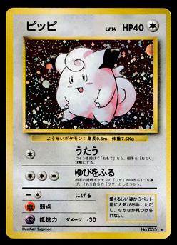 ポケモンカード 第1弾 ピッピLV.14
