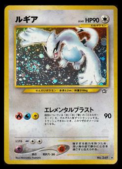ポケモンカード★neo 第1弾 金、銀、新世界へ… ルギアLV.45