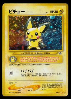 ポケモンカード★neo 第1弾 金、銀、新世界へ… ピチューLV.5