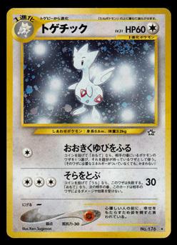 ポケモンカード★neo 第1弾 金、銀、新世界へ… トゲチックLV.31
