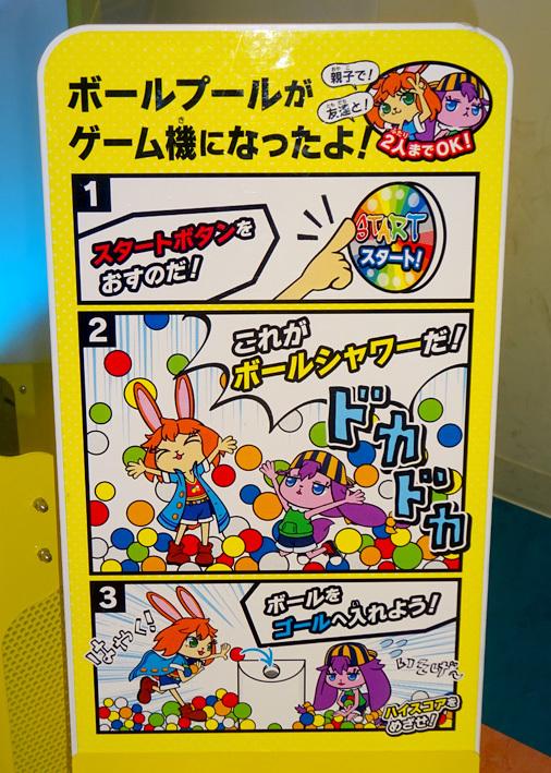TKM JAPAN ボールプールマシン キャンディーパニック