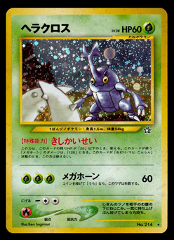 ポケモンカード★neo 第1弾 金、銀、新世界へ… ヘラクロスLV.28
