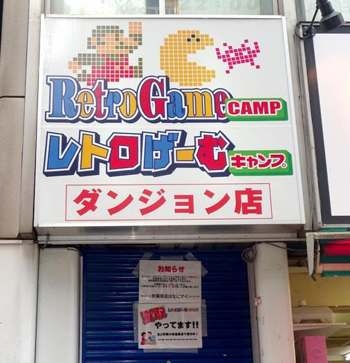レトロげーむキャンプ ダンジョン店 閉店