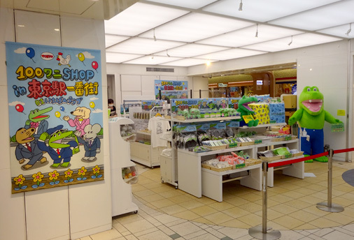 100ワニSHOP 東京駅一番街 B1いちばんフロア