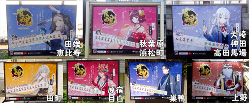 オンラインリーチ麻雀ゲーム 雀魂‐じゃんたま‐ 山手線看板広告