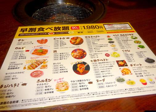 焼肉レストランチェーン「牛角」の早割食べ放題