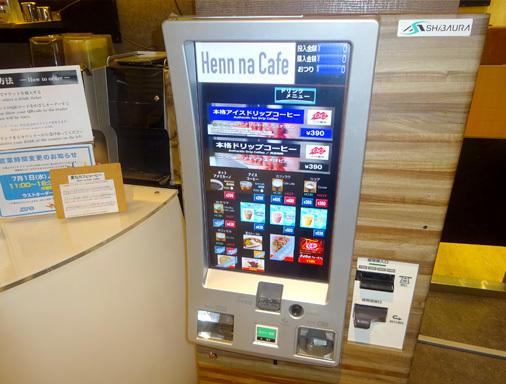 東京都渋谷区神南 渋谷モディ B1F 変なカフェ