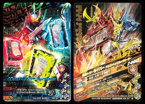 ガンバライジング PZB-001 仮面ライダーセイバー ブレイブドラゴン