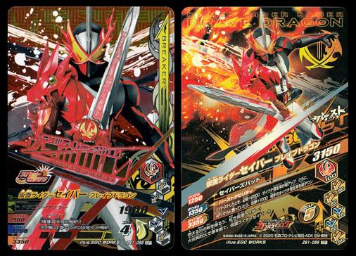 ガンバライジング ZB1-058 仮面ライダーセイバー ブレイブドラゴン