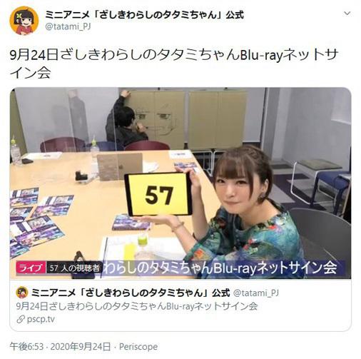 ざしきわらしのタタミちゃんBlu-rayネットサイン会