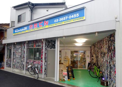 東京都江戸川区南小岩 でんきのスーパーショップ わたでん