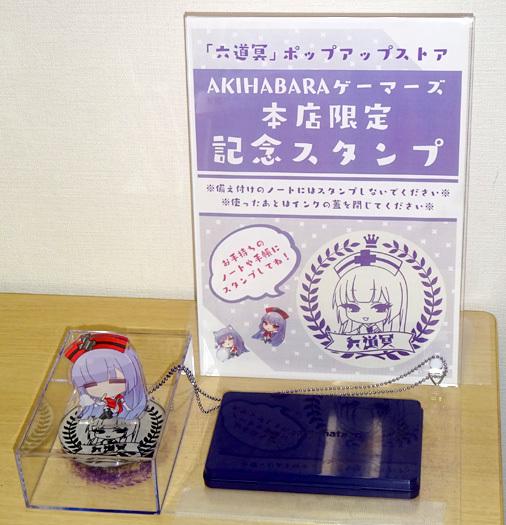 六道冥✝️ ポップアップストア inAKIHABARAゲーマーズ本店