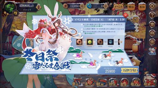 オンラインリーチ麻雀ゲーム 雀魂‐じゃんたま‐ 冬日祭 雪だるま合戦