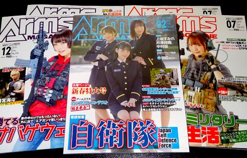 月刊アームズマガジン 2021年2月号