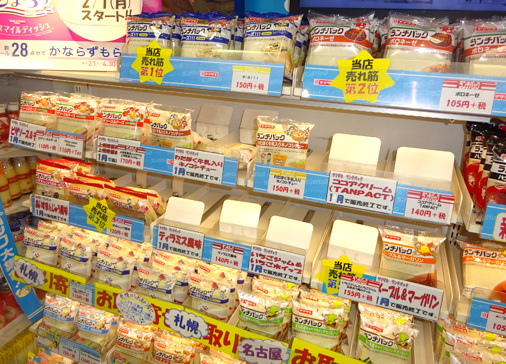 東京都豊島区南池袋 ランチパックSHOP 池袋店