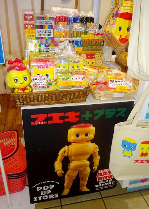 フエキショップ -Fueki shop- フエキ+プラス