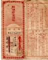 軍事郵便20200502_000002