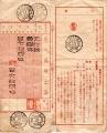 軍事郵便20200502_000001